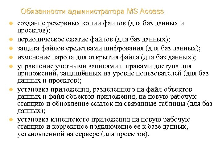 Обязанности администратора MS Access l l l l создание резервных копий файлов (для баз