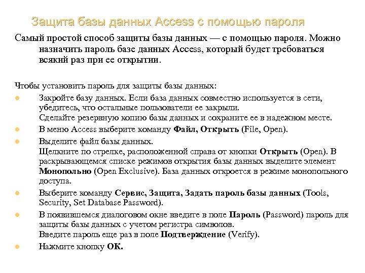 Защита базы данных Access с помощью пароля Самый простой способ защиты базы данных —