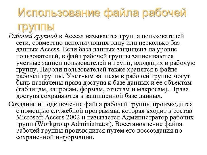 Использование файла рабочей группы Рабочей группой в Access называется группа пользователей сети, совместно использующих