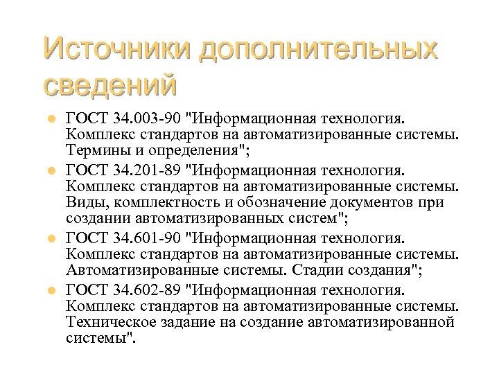 Источники дополнительных сведений l l ГОСТ 34. 003 -90