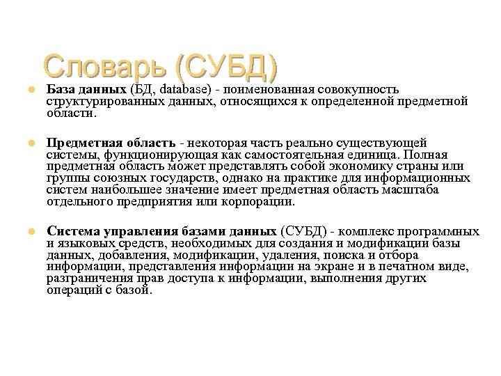l Словарь (СУБД) База данных (БД, database) - поименованная совокупность структурированных данных, относящихся к