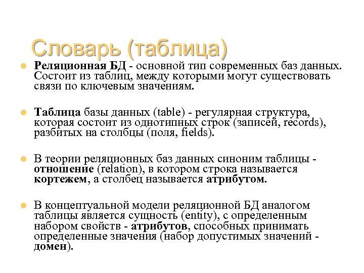 l Словарь (таблица) Реляционная БД - основной тип современных баз данных. Состоит из таблиц,