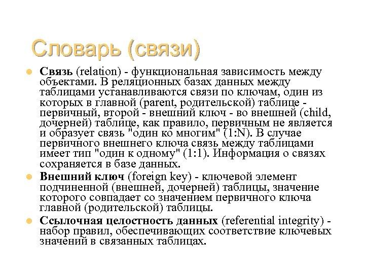 Словарь (связи) l l l Связь (relation) - функциональная зависимость между объектами. В реляционных