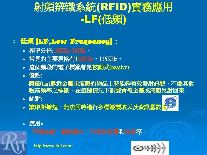 射頻辨識系統(RFID)實務應用 -LF(低頻) Ø 低頻 (LF, Low Frequency): l l l l 頻率分佈: 10 KHz~1