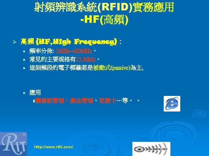 射頻辨識系統(RFID)實務應用 -HF(高頻) Ø 高頻 (HF, High Frequency): l l 頻率分佈: 1 MHz~400 MHz, 常見的主要規格有13.