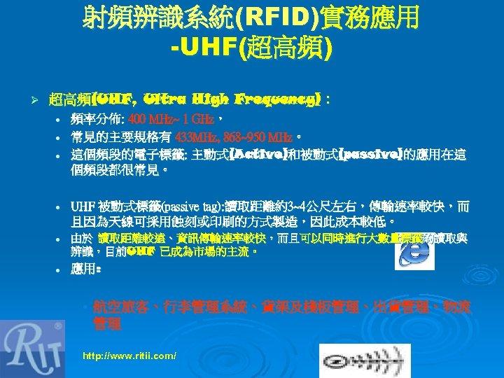 射頻辨識系統(RFID)實務應用 -UHF(超高頻) Ø 超高頻(UHF, Ultra High Frequency): l l l 頻率分佈: 400 MHz~ 1