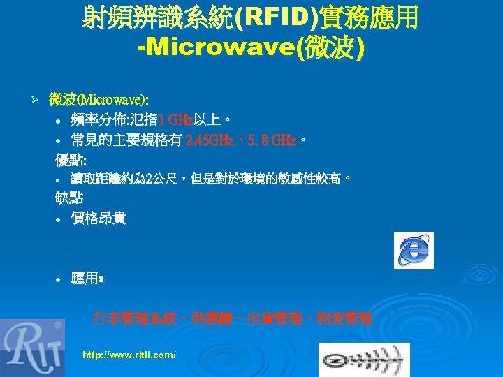 射頻辨識系統(RFID)實務應用 -Microwave(微波) Ø 微波(Microwave): l 頻率分佈: 氾指1 GHz以上。 l 常見的主要規格有 2. 45 GHz、5. 8