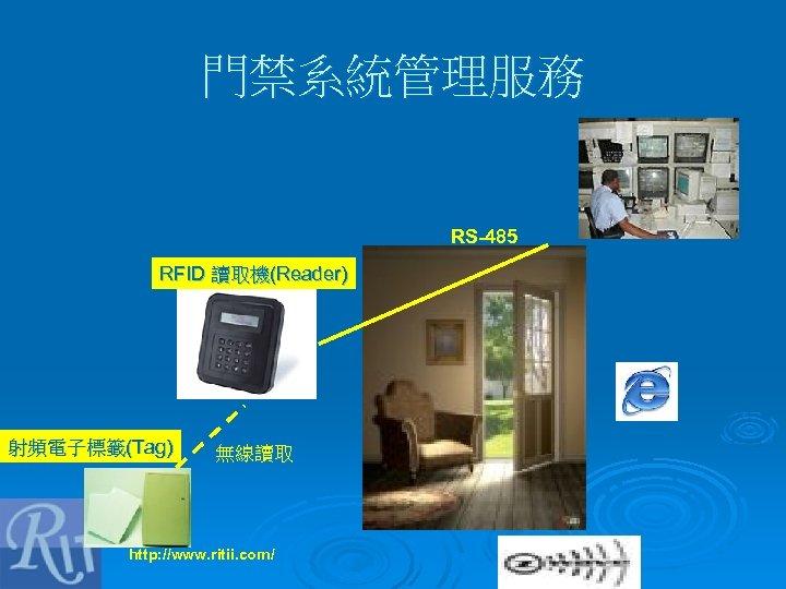門禁系統管理服務 RS-485 RFID 讀取機(Reader) 射頻電子標籤(Tag) 無線讀取 http: //www. ritii. com/