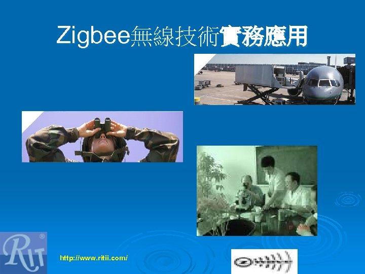 Zigbee無線技術實務應用 http: //www. ritii. com/