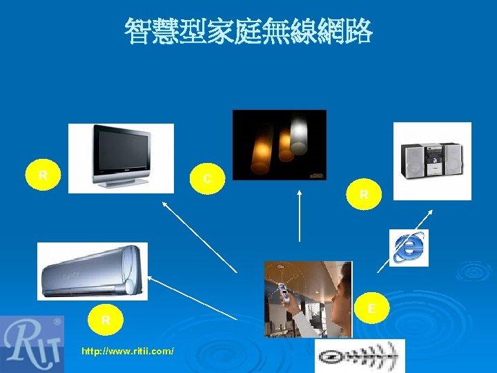 智慧型家庭無線網路 R C R R http: //www. ritii. com/ E