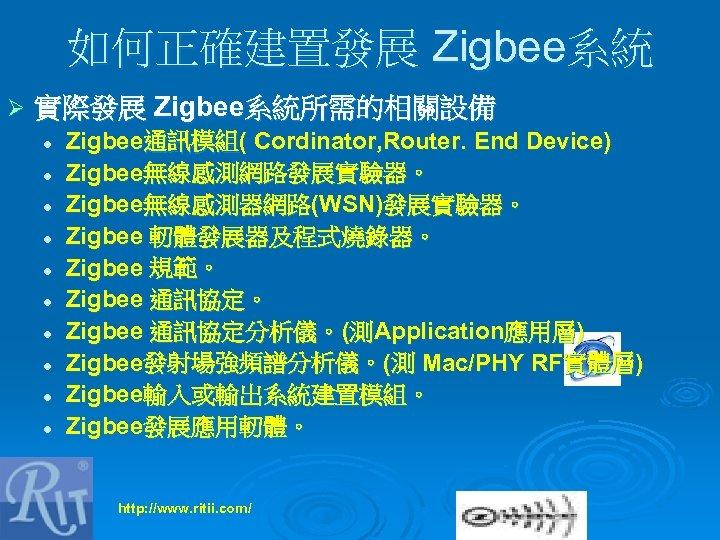 如何正確建置發展 Zigbee系統 Ø 實際發展 Zigbee系統所需的相關設備 l l l l l Zigbee通訊模組( Cordinator, Router. End