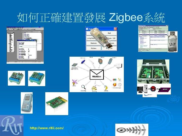 如何正確建置發展 Zigbee系統 http: //www. ritii. com/