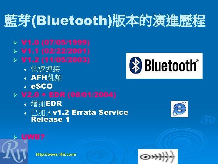 藍芽(Bluetooth)版本的演進歷程 V 1. 0 (07/05/1999) V 1. 1 (02/22/2001) V 1. 2 (11/05/2003) l