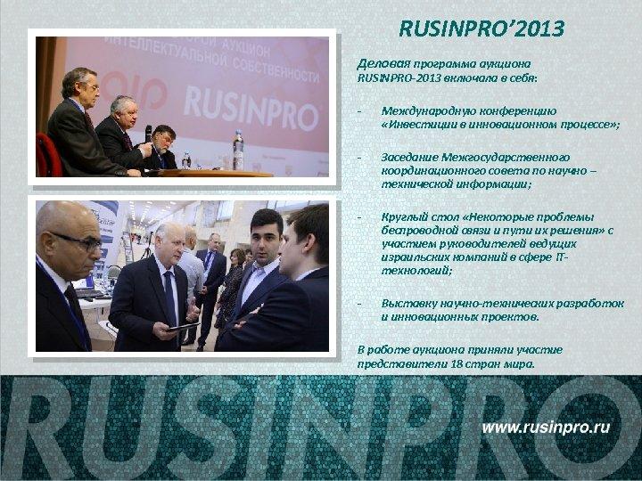 RUSINPRO' 2013 Деловая программа аукциона RUSINPRO-2013 включала в себя: - Международную конференцию «Инвестиции в