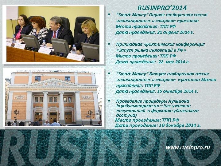 """RUSINPRO' 2014 § """"Smart Money"""" Первая отборочная сессия инновационных и стартап проектов Место проведения:"""