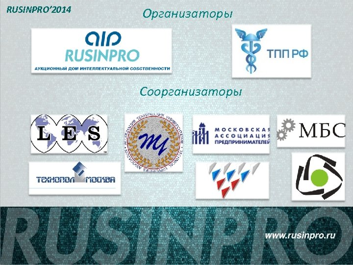 RUSINPRO' 2014 Организаторы Соорганизаторы