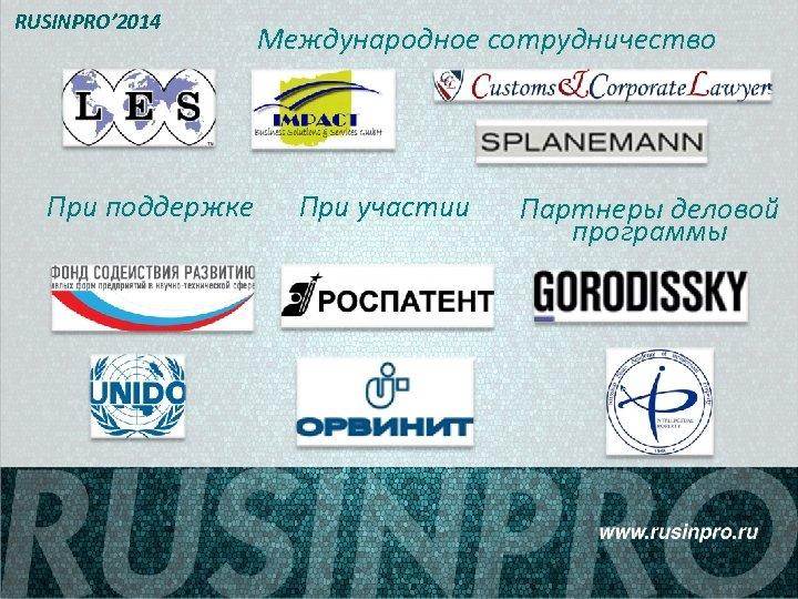 RUSINPRO' 2014 При поддержке Международное сотрудничество При участии Партнеры деловой программы