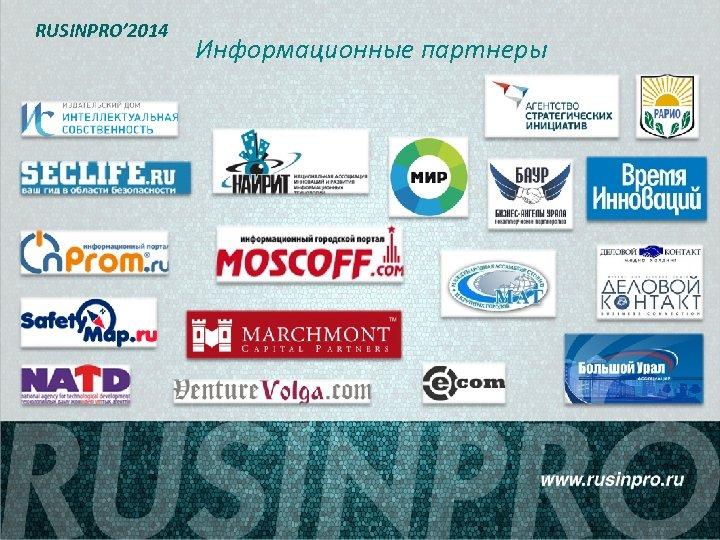 RUSINPRO' 2014 Информационные партнеры