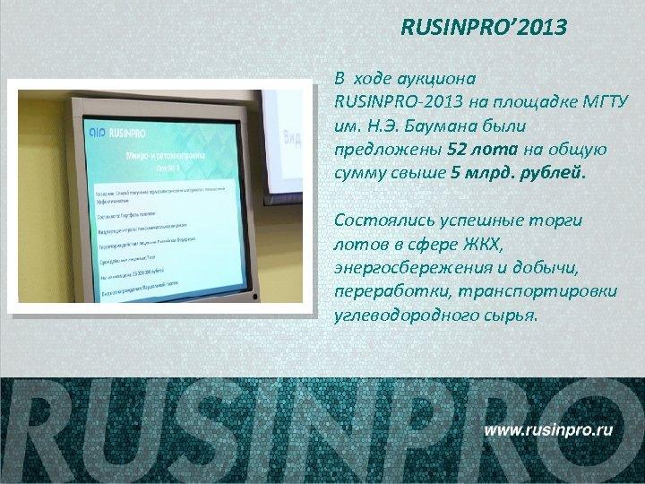RUSINPRO' 2013 В ходе аукциона RUSINPRO-2013 на площадке МГТУ им. Н. Э. Баумана были
