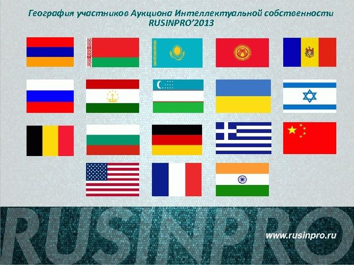 География участников Аукциона Интеллектуальной собственности RUSINPRO' 2013