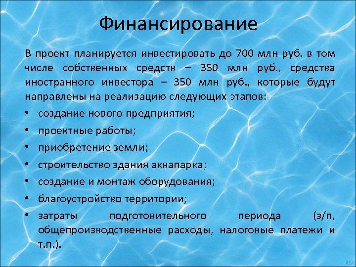 Финансирование В проект планируется инвестировать до 700 млн руб. в том числе собственных средств
