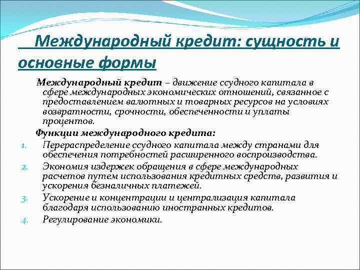 Международный кредит: сущность и основные формы 1. 2. 3. 4. Международный кредит – движение