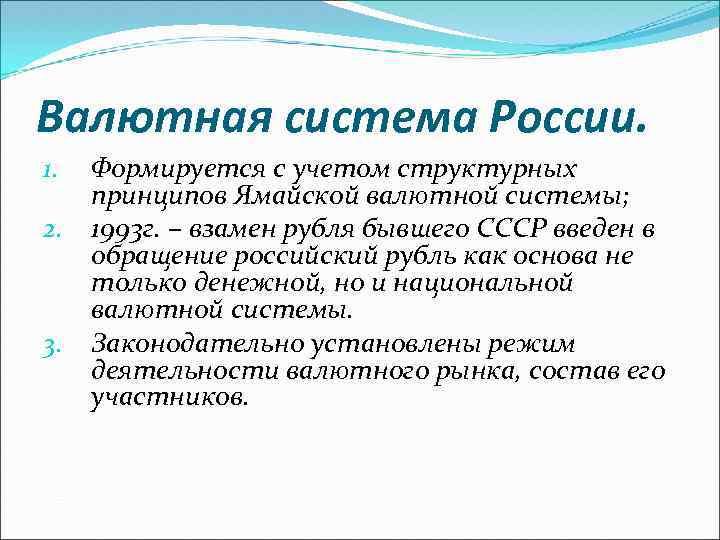 Валютная система России. 1. 2. 3. Формируется с учетом структурных принципов Ямайской валютной системы;