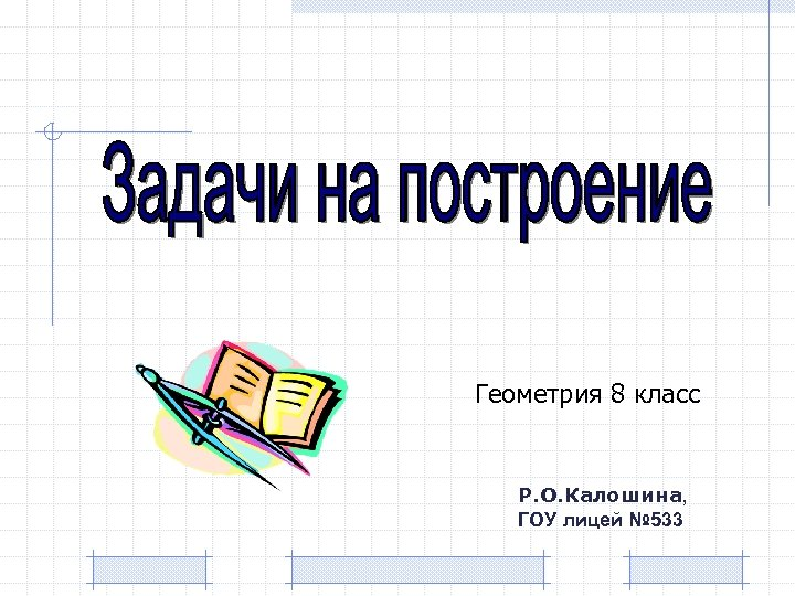Геометрия 8 класс Р. О. Калошина, ГОУ лицей № 533