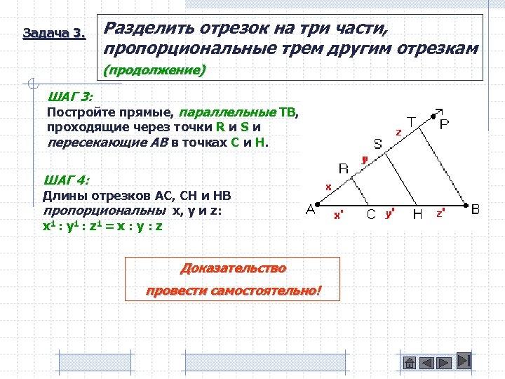 Задача 3. Разделить отрезок на три части, пропорциональные трем другим отрезкам (продолжение) ШАГ 3: