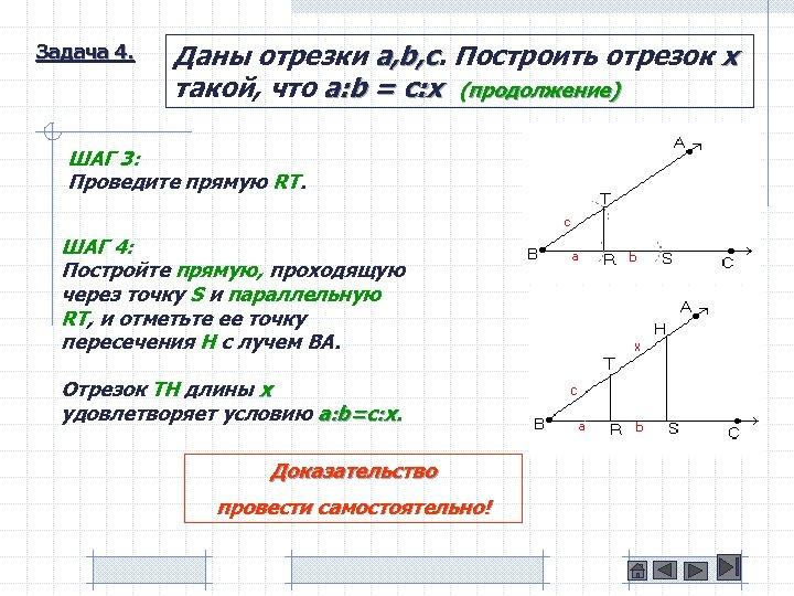 Задача 4. Даны отрезки a, b, c. Построить отрезок x a, b, c такой,