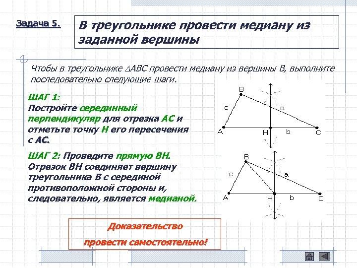 Задача 5. В треугольнике провести медиану из заданной вершины Чтобы в треугольнике ABC провести