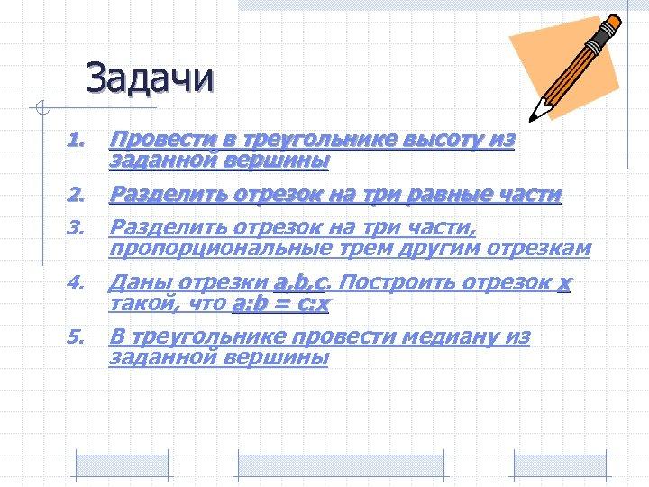 Задачи 1. 2. 3. 4. 5. Провести в треугольнике высоту из заданной вершины Разделить