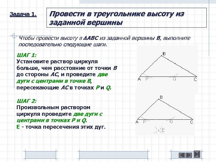 Задача 1. Провести в треугольнике высоту из заданной вершины Чтобы провести высоту в ABC