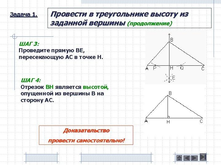 Задача 1. Провести в треугольнике высоту из заданной вершины (продолжение) ШАГ 3: Проведите прямую