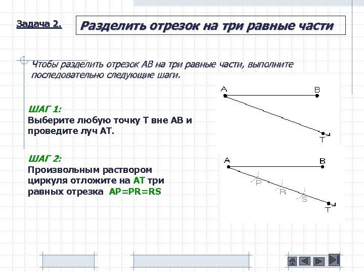Задача 2. Разделить отрезок на три равные части Чтобы разделить отрезок AB на три