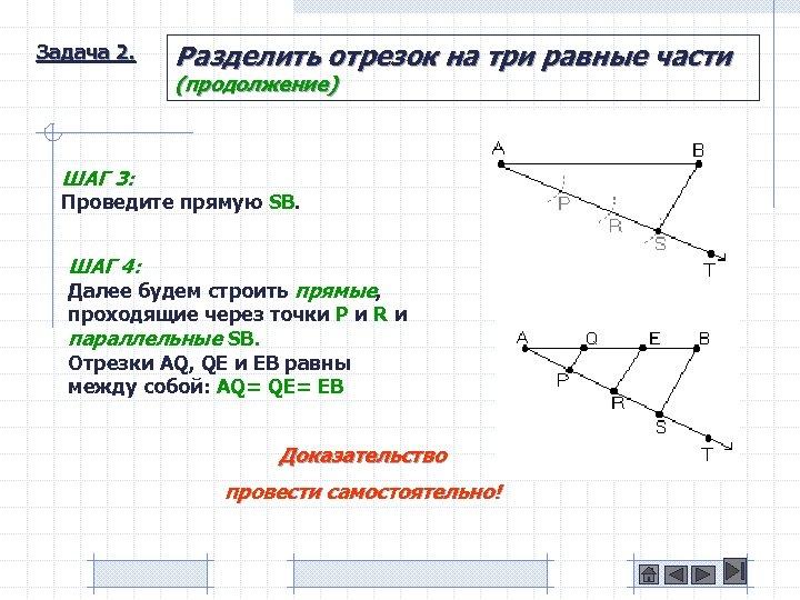 Задача 2. Разделить отрезок на три равные части (продолжение) ШАГ 3: Проведите прямую SB.