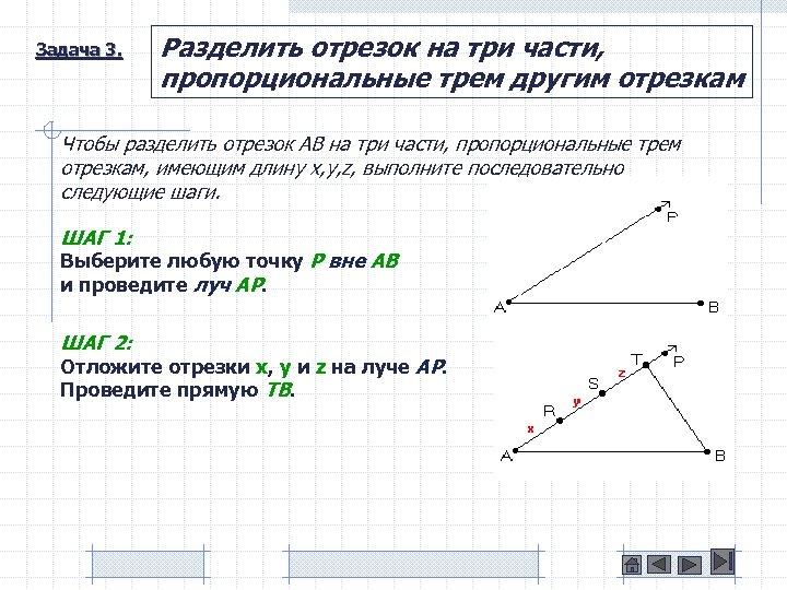 Задача 3. Разделить отрезок на три части, пропорциональные трем другим отрезкам Чтобы разделить отрезок