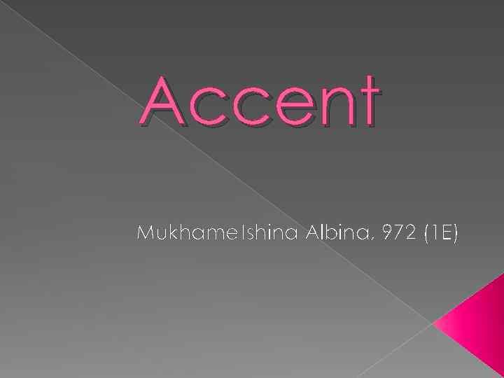 Accent Mukhametshina Albina, 972 (1 E)