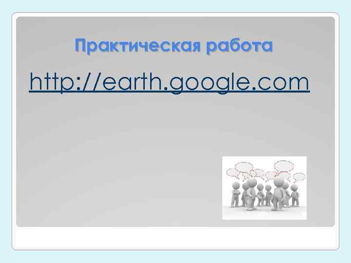Практическая работа http: //earth. google. com