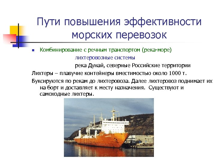 Пути повышения эффективности морских перевозок Комбинирование с речным транспортом (река-море) лихтеровозные системы река Дунай,