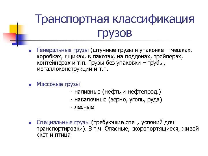 Транспортная классификация грузов n n n Генеральные грузы (штучные грузы в упаковке – мешках,