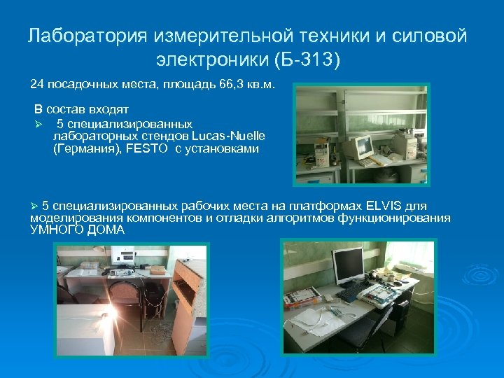 Лаборатория измерительной техники и силовой электроники (Б-313) 24 посадочных места, площадь 66, 3 кв.