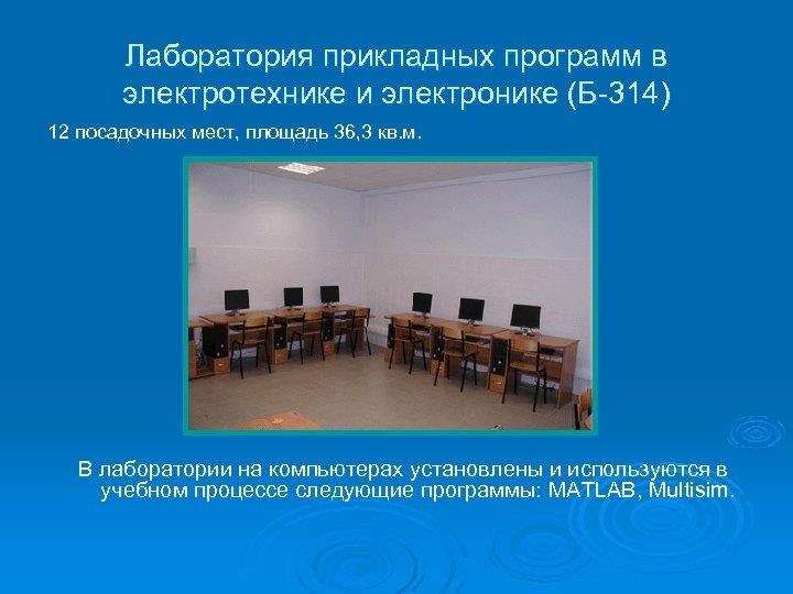 Лаборатория прикладных программ в электротехнике и электронике (Б-314) 12 посадочных мест, площадь 36, 3