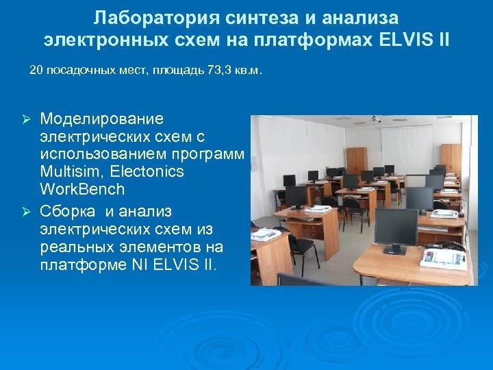 Лаборатория синтеза и анализа электронных схем на платформах ELVIS II 20 посадочных мест, площадь