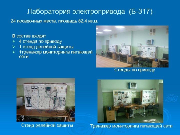 Лаборатория электропривода (Б-317) 24 посадочных места, площадь 82, 4 кв. м. В состав входят