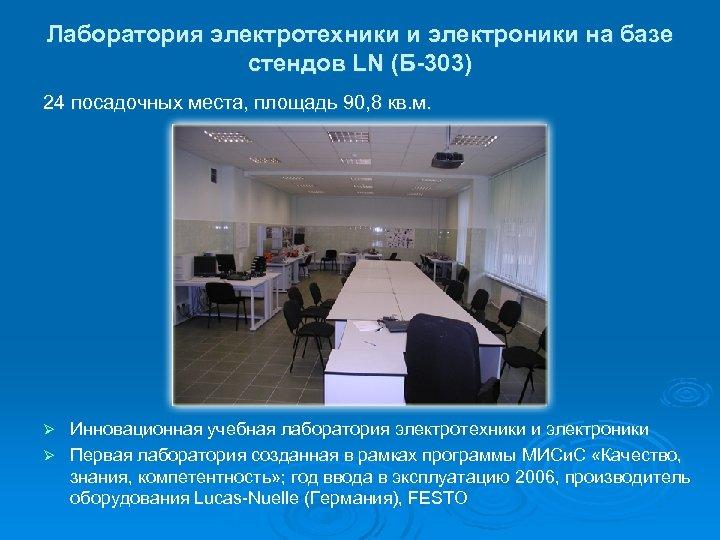 Лаборатория электротехники и электроники на базе стендов LN (Б-303) 24 посадочных места, площадь 90,