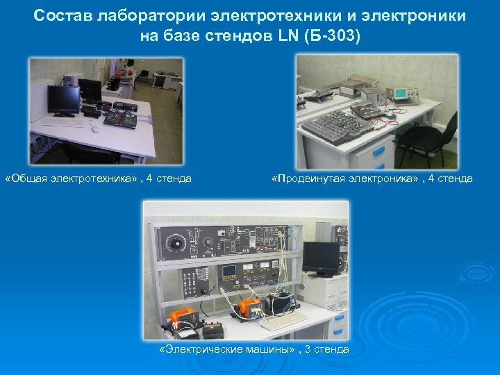 Состав лаборатории электротехники и электроники на базе стендов LN (Б-303) «Общая электротехника» , 4