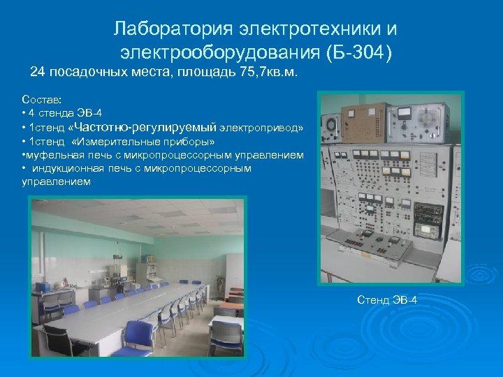 Лаборатория электротехники и электрооборудования (Б-304) 24 посадочных места, площадь 75, 7 кв. м. Состав: