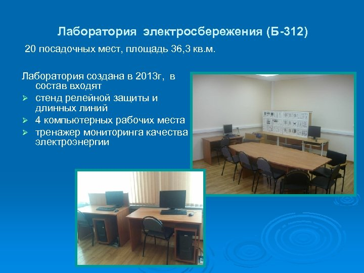 Лаборатория электросбережения (Б-312) 20 посадочных мест, площадь 36, 3 кв. м. Лаборатория создана