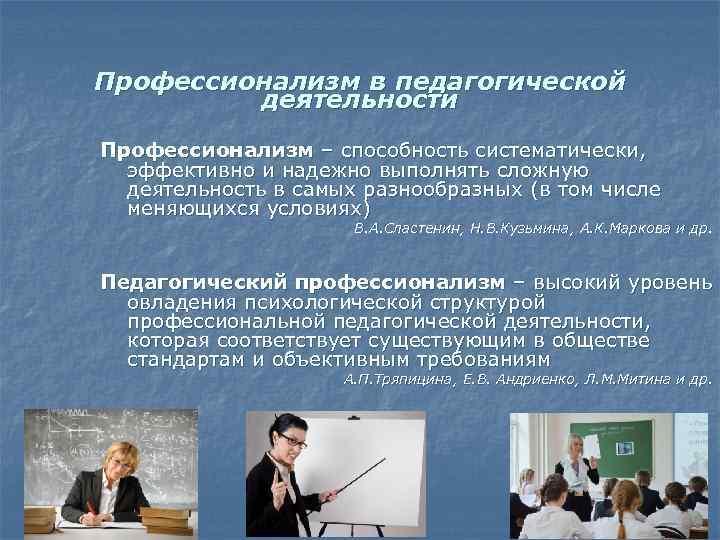 Профессионализм в педагогической деятельности Профессионализм – способность систематически, эффективно и надежно выполнять сложную деятельность